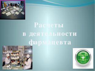 Семинар Расчеты в деятельности фармацевта