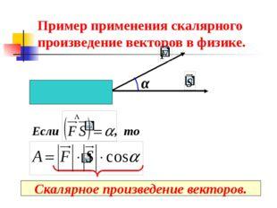 Пример применения скалярного произведение векторов в физике. α Если , то Скал