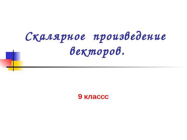 Скалярное произведение векторов. 9 классс