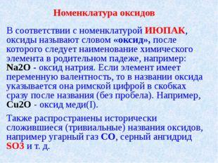 Номенклатура оксидов В соответствии с номенклатурой ИЮПАК, оксиды называют сл