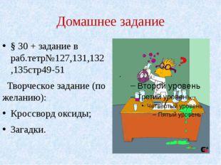 Домашнее задание § 30 + задание в раб.тетр№127,131,132,135стр49-51 Творческое