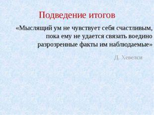 Подведение итогов «Мыслящий ум не чувствует себя счастливым, пока ему не удае