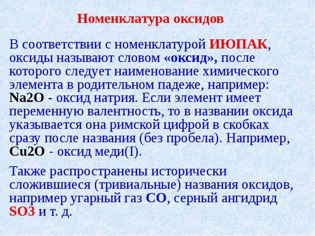 Номенклатура оксидов В соответствии с номенклатурой ИЮПАК, оксиды называют сл...