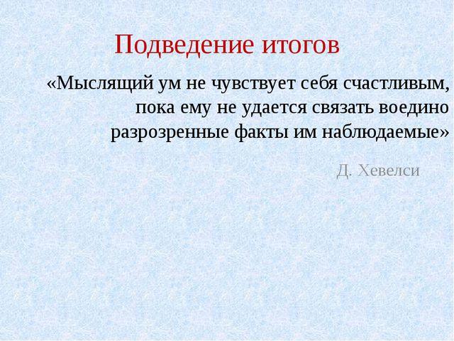 Подведение итогов «Мыслящий ум не чувствует себя счастливым, пока ему не удае...
