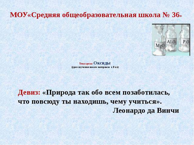 Тема урока: Оксиды (урок изучения нового материала в 8 кл) МОУ«Средняя общео...