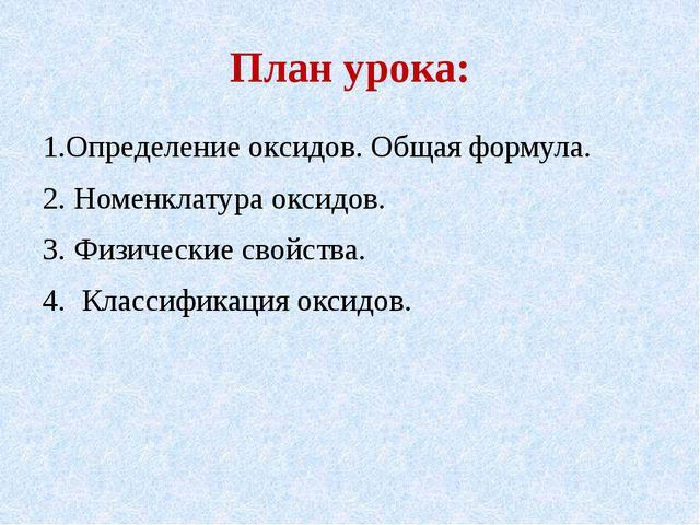 План урока: 1.Определение оксидов. Общая формула. 2. Номенклатура оксидов. 3....