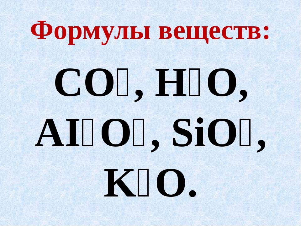 Формулы веществ: CO₂, H₂O, AI₂O₃, SiO₂, K₂O.