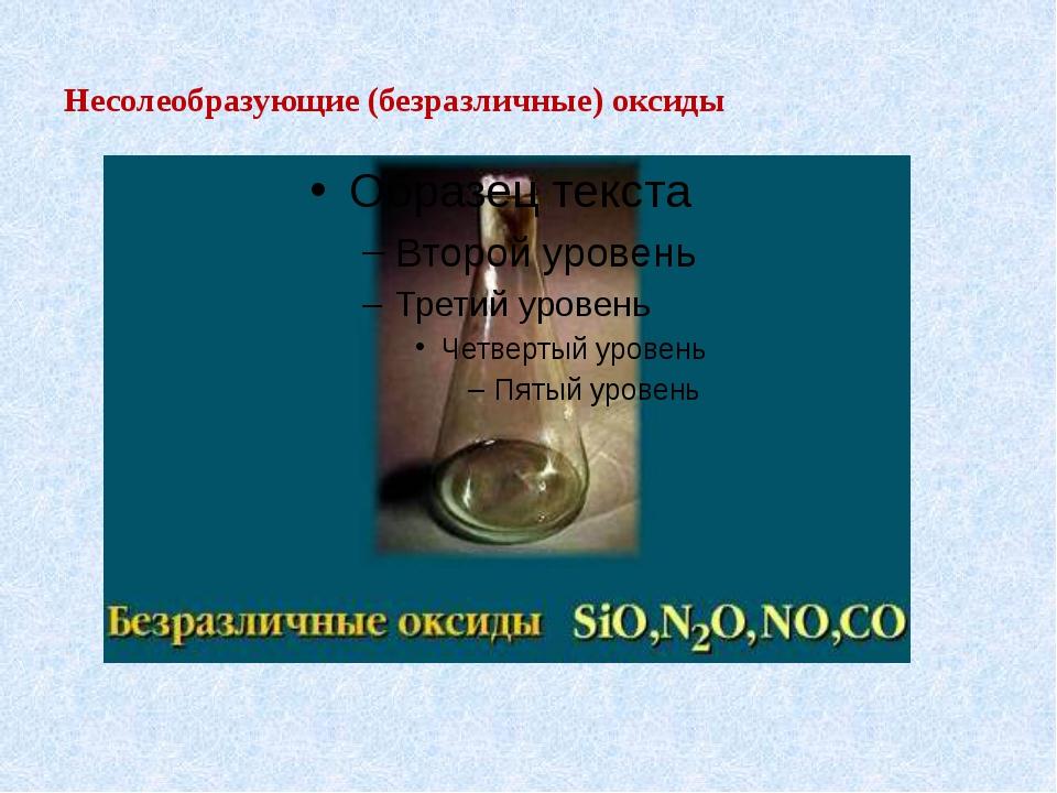 Несолеобразующие (безразличные) оксиды