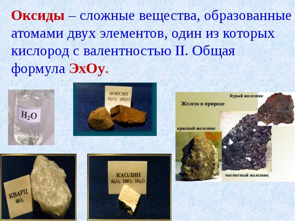 Оксиды – сложные вещества, образованные атомами двух элементов, один из котор...