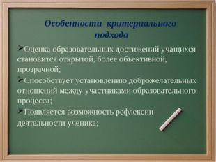 Особенности критериального подхода Оценка образовательных достижений учащихся
