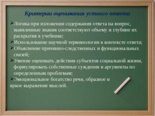 Критерии оценивания устного ответа Логика при изложении содержания ответа на