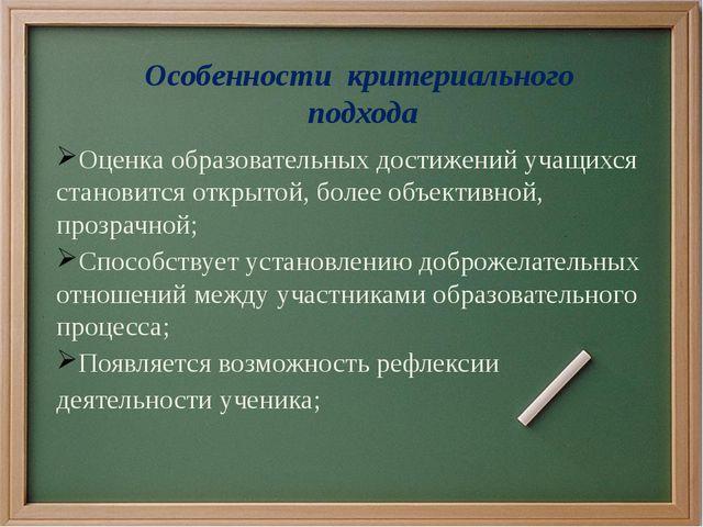 Особенности критериального подхода Оценка образовательных достижений учащихся...
