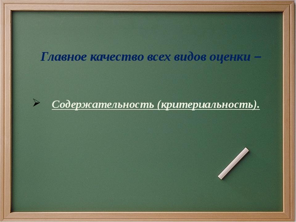 Главное качество всех видов оценки – Содержательность (критериальность).