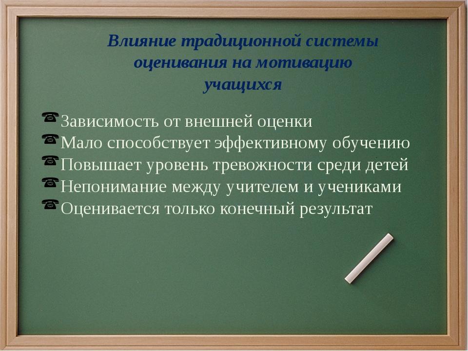 Влияние традиционной системы оценивания на мотивацию учащихся Зависимость от...