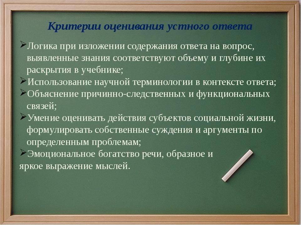 Критерии оценивания устного ответа Логика при изложении содержания ответа на...