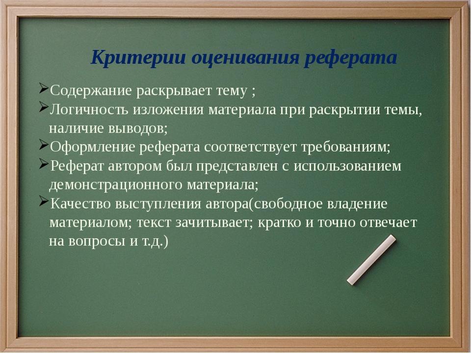 Критерии оценивания реферата Содержание раскрывает тему ; Логичность изложен...