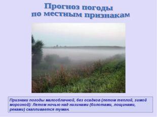 Признаки погоды малооблачной, без осадков (летом теплой, зимой морозной): Лет