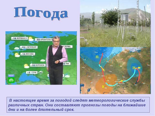 В настоящее время за погодой следят метеорологические службы различных стран...