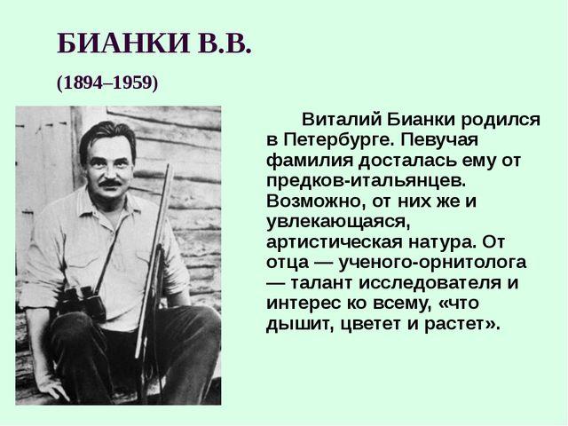 БИАНКИ В.В. (1894–1959) Виталий Бианки родился в Петербурге. Певучая фамили...