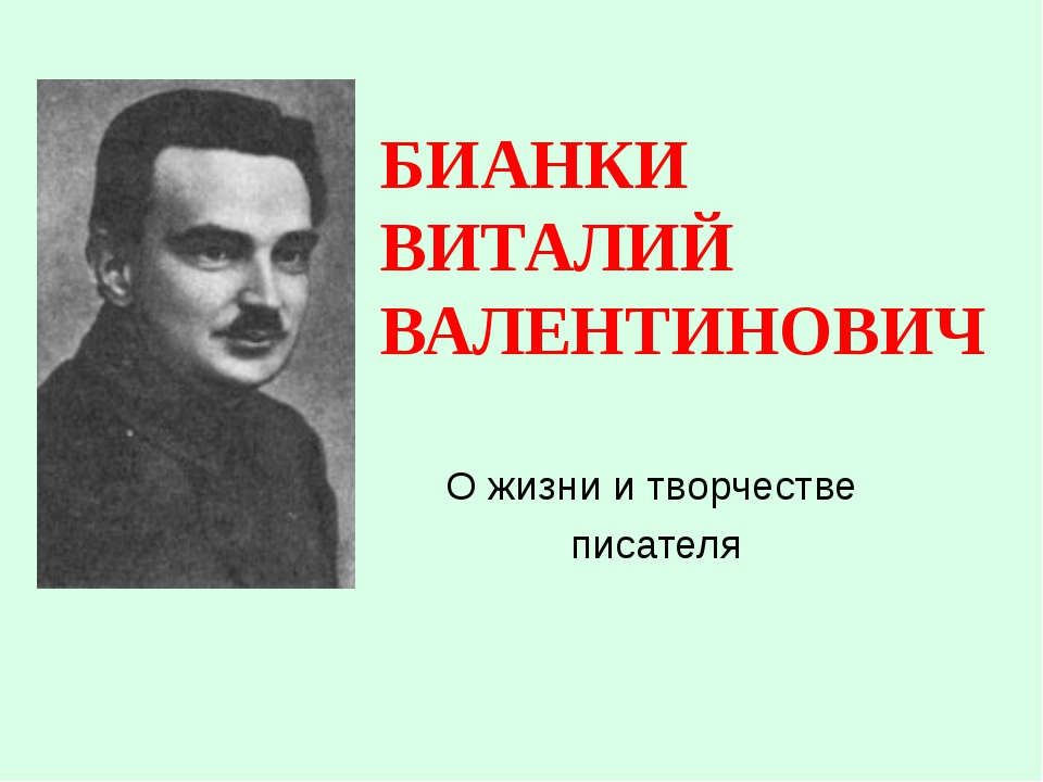 БИАНКИ ВИТАЛИЙ ВАЛЕНТИНОВИЧ О жизни и творчестве писателя