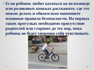 Если ребенок любит кататься на велосипеде или роликовых коньках расскажите, г