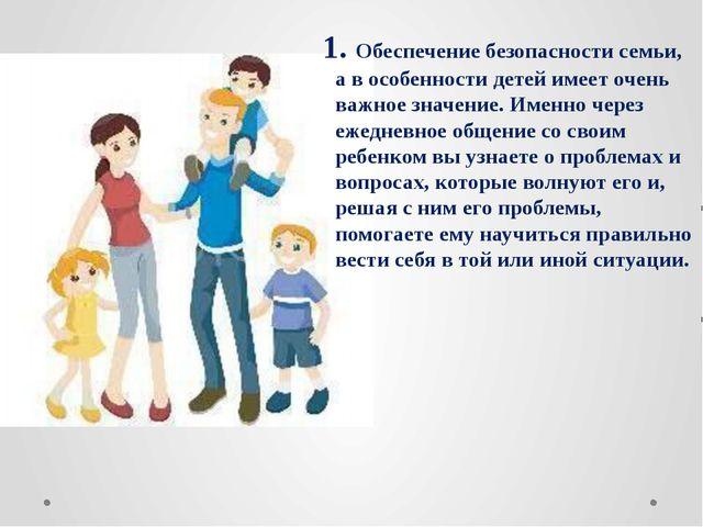 1. Обеспечение безопасности семьи, а в особенности детей имеет очень важное з...