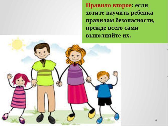 Правило второе: если хотите научить ребенка правилам безопасности, прежде все...