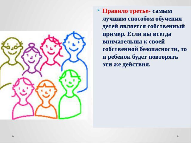 Правило третье- самым лучшим способом обучения детей является собственный при...