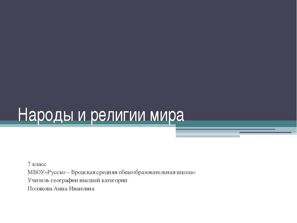 Народы и религии мира 7 класс МБОУ»Русско – Бродская средняя общеобразователь...