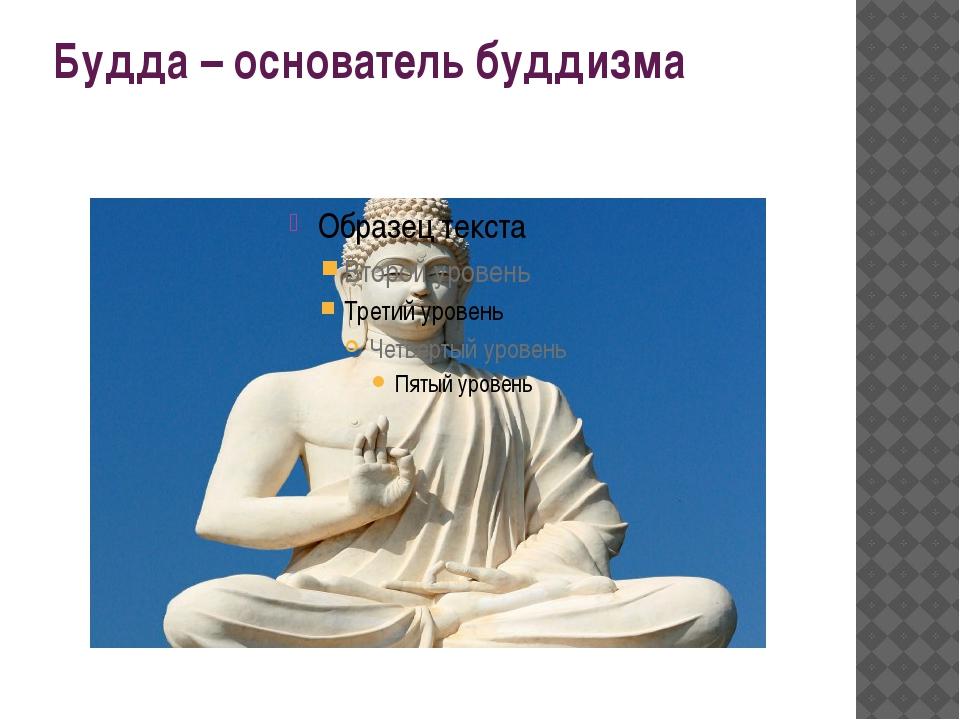 Будда – основатель буддизма
