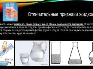 Отличительные признаки жидкостей Жидкость может изменять свою форму, но ее об