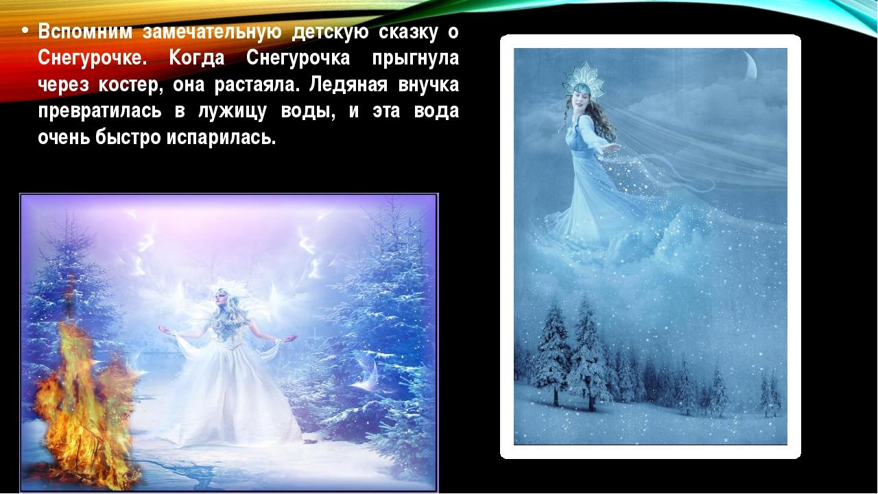 Вспомним замечательную детскую сказку о Снегурочке. Когда Снегурочка прыгнула...