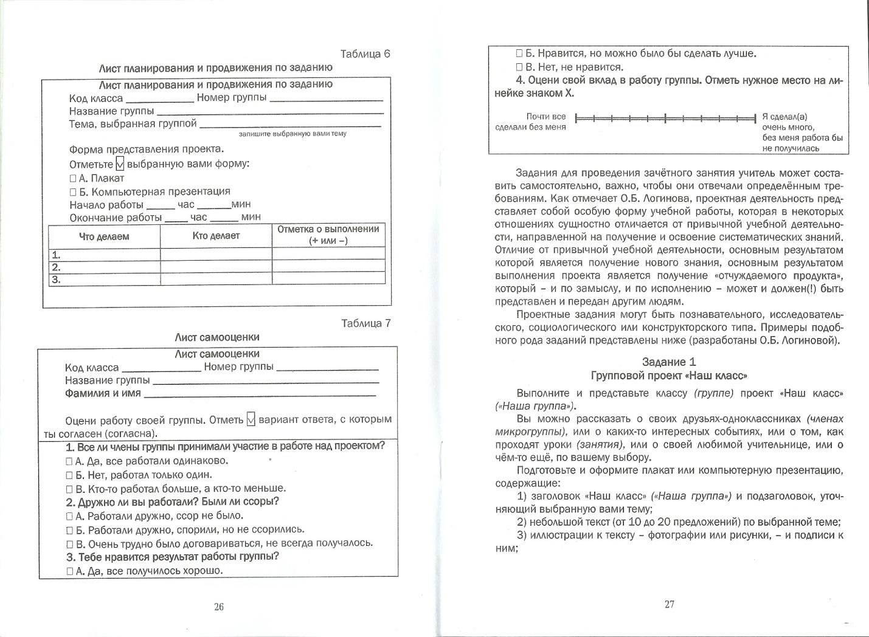 C:\Users\Ирина\Desktop\рабочие программы 1 класс для проверки\привлечение родителей к оценке образовательных достижений младших школьников для совещания\2015-07 (июл)\сканирование0020.jpg