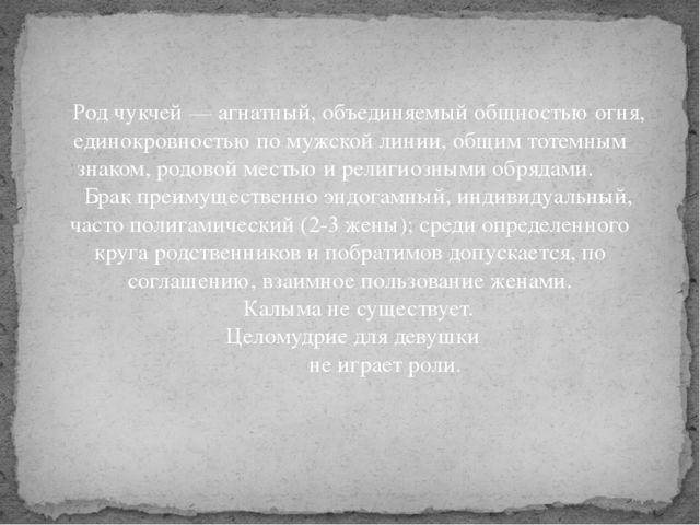 Род чукчей — агнатный, объединяемый общностью огня, единокровностью по мужск...