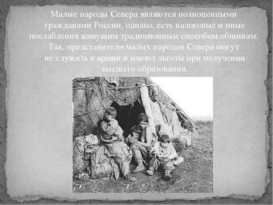 Малые народы Севера являются полноценными гражданами России, однако, есть нал...