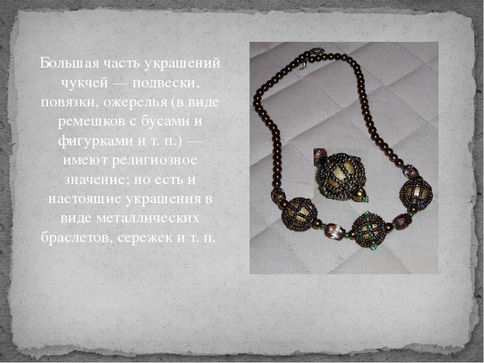 Большая часть украшений чукчей — подвески, повязки, ожерелья (в виде ремешков...