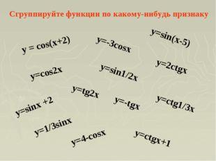 y = cos(x+2) y=cos2x y=sinx +2 y=-3cosx y=sin1/2x y=sin(x-5) y=tg2x y=2ctgx y