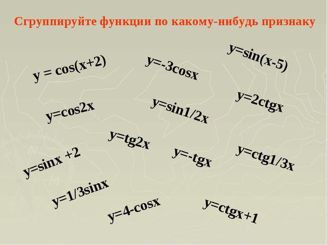 y = cos(x+2) y=cos2x y=sinx +2 y=-3cosx y=sin1/2x y=sin(x-5) y=tg2x y=2ctgx y...
