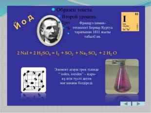 Француз химик-технологі Бернар Куртуа тарапынан 1811 жылы табылған. Элемент а