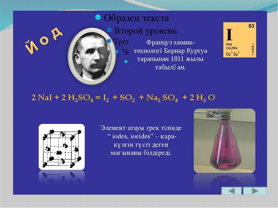 Француз химик-технологі Бернар Куртуа тарапынан 1811 жылы табылған. Элемент а...
