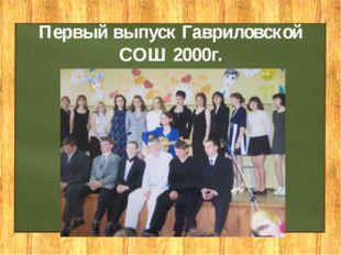 Первый выпуск Гавриловской СОШ 2000г.