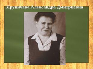 Яруничева Александра Дмитриевна
