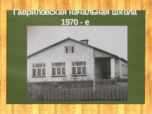 Гавриловская начальная школа 1970 - е