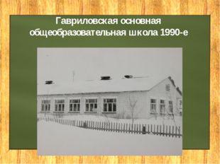 Гавриловская основная общеобразовательная школа 1990-е