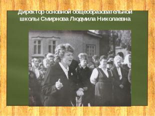 Директор основной общеобразовательной школы Смирнова Людмила Николаевна