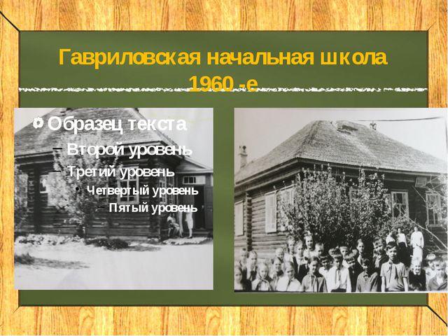 Гавриловская начальная школа 1960 -е