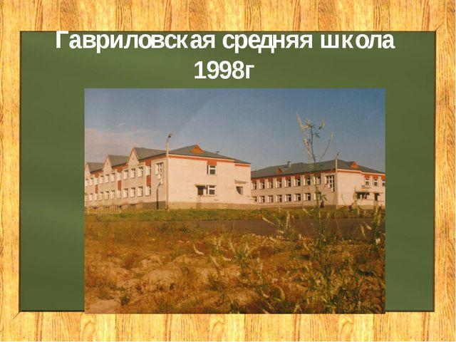 Гавриловская средняя школа 1998г