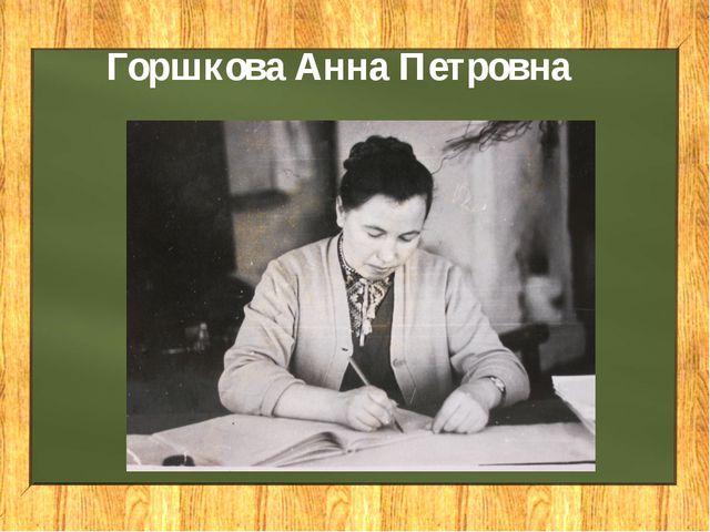Горшкова Анна Петровна