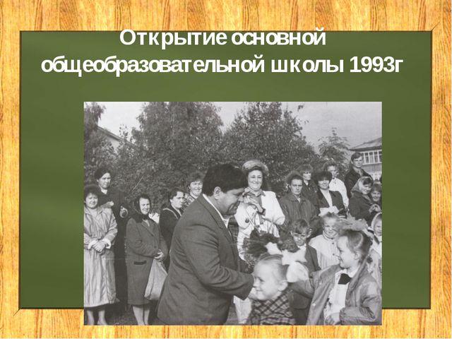 Открытие основной общеобразовательной школы 1993г