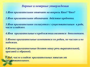 Верные и неверные утверждения 1.Имя прилагательное отвечает на вопросы Кто?